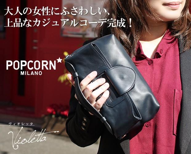 【POPCORN】口折れ3wayミニクラッチバッグ<ヴィオレッタ>