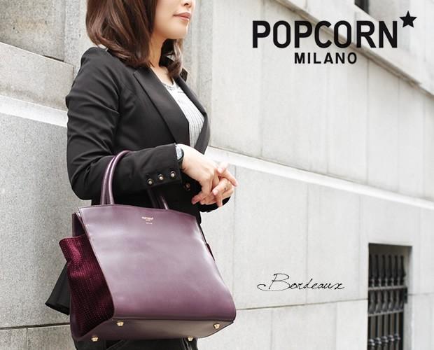 POPCORN(ポップコーン)異素材コラボトートバッグ