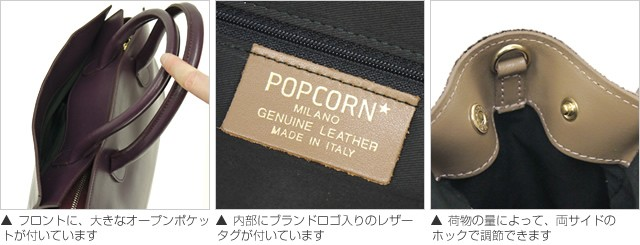 POPCORN(ポップコーン)異素材コラボトートバッグ 詳細