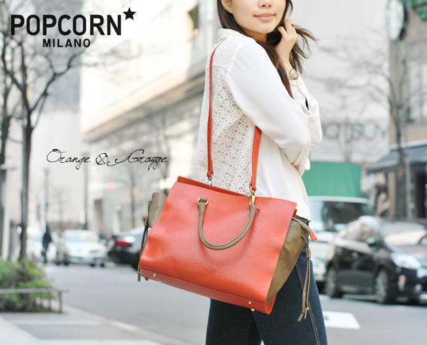 【POPCORN(ポップコーン)】2WAYコンビレザートートバッグ オレンジ 肩掛けイメージ