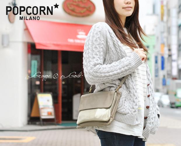 【POPCORN(ポップコーン)】バイカラー クラッチ ハンドバッグ グレージュ×ゴールド 斜め掛けイメージ