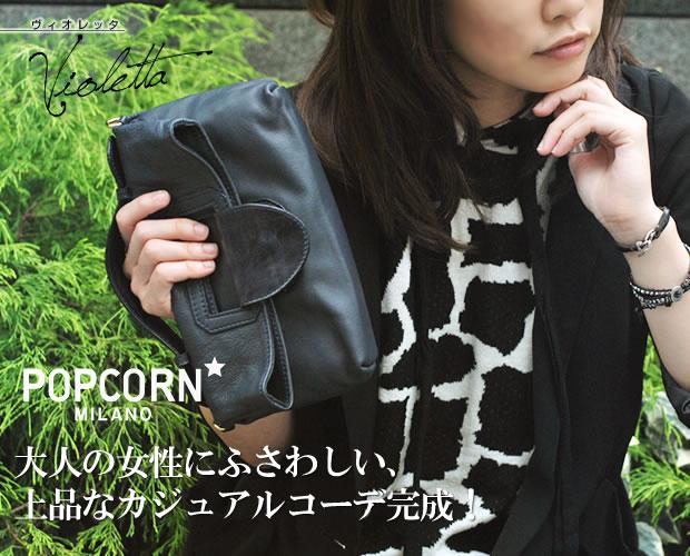 【POPCORN】2WAYミニショルダーバッグ