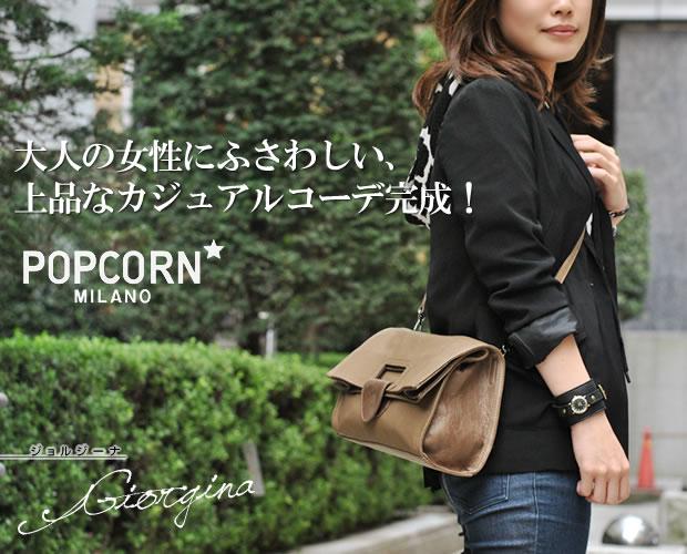 【POPCORN】3WAYクラッチショルダーバッグ