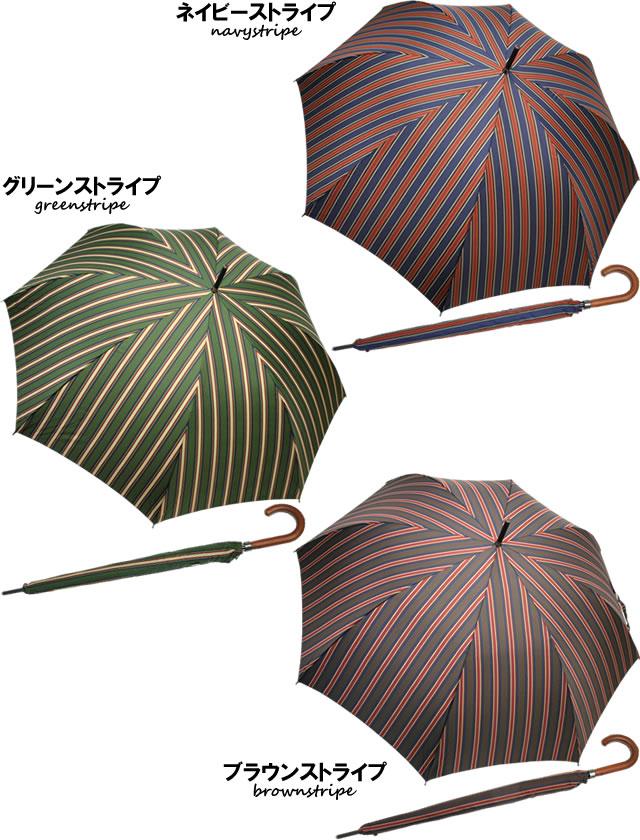 【rainbow】 ヨークストライプ柄 長傘 ブラウンストライプ・ネイビーストライプ・グリーンストライプ