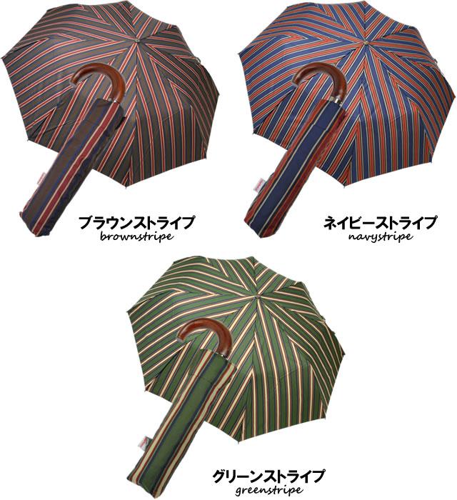 【rainbow】 ヨークストライプ柄 折りたたみ傘 ブラウンストライプ・ネイビーストライプ・グリーンストライプ