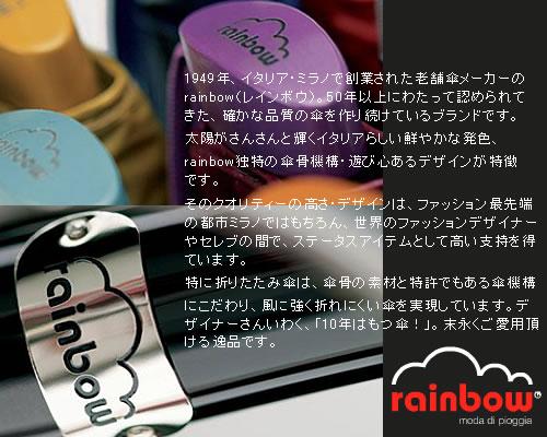 rainbow(レインボウ)ブランド紹介