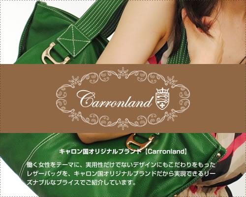 【Carronland】(キャロンランド)