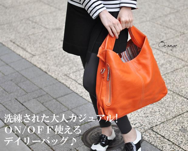 セシル ショルダーバッグ オレンジ