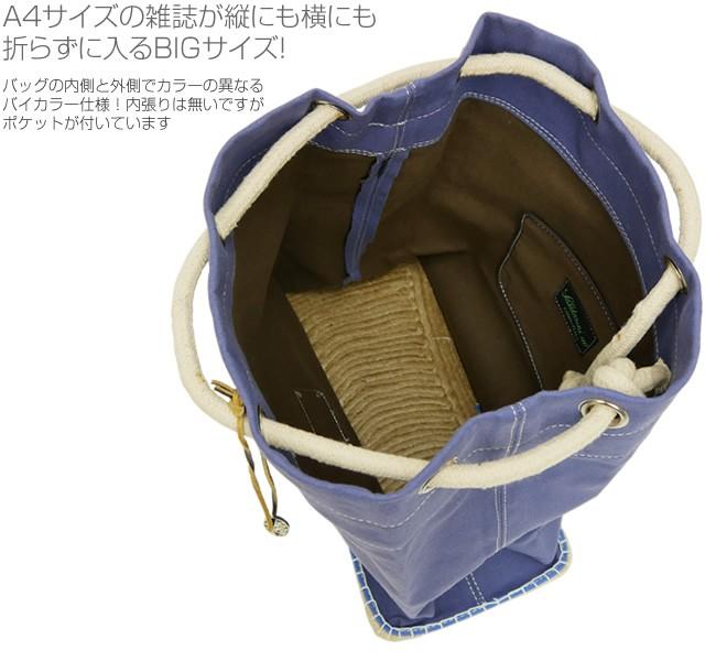 【saldarini】ラバーソール縦型ロープハンドルキャンパスバッグ<エスパバッグ>  詳細