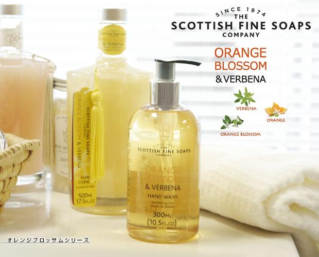 【SCOTTISH FINE SOAPS(スコティッシュファインソープ)】ハンドソープ