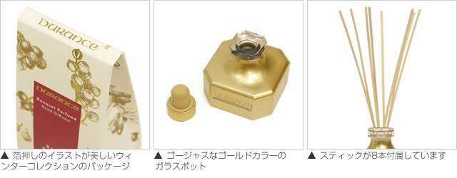 【デュランス】フレグランスブーケWinter Collection> 詳細