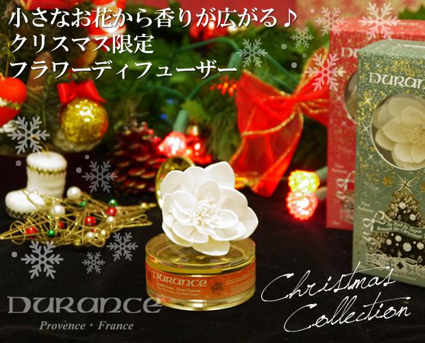 DURANCE(デュランス)クリスマス限定アロマディフューザー