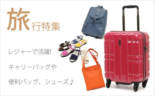 旅行に便利なバッグやグッズを取り揃えました!