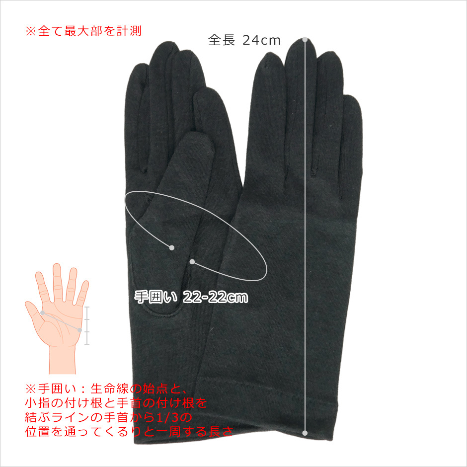 【CarronSelect】オリーブファイバーショート丈手袋 サイズ詳細