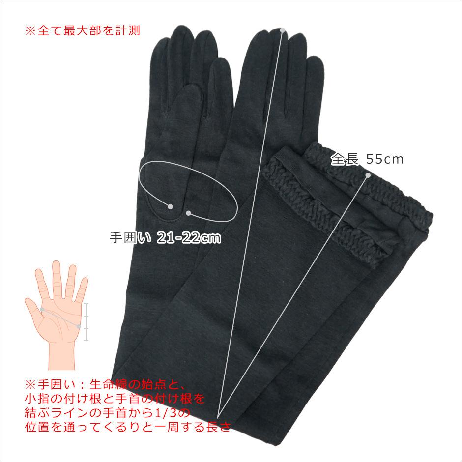 【CarronSelect】オリーブファイバーロング丈手袋 サイズ詳細