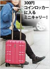 銀座発!キャロン国-300円コインロッカーに入るミニキャリー!