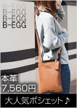 銀座発!キャロン国-キャロン国オリジナルのレザーバッグ・財布ブランド【B-EGG(ビーエッグ)】!