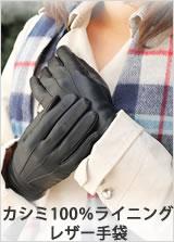 カシミヤ100%レザー手袋!
