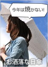 銀座発!キャロン国-今年は焼かない!オシャレな日傘でUVカット!