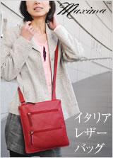 銀座発!キャロン国-ミラノ直接買い付けイタリア製バッグ【MAXIMA(マキシマ)】