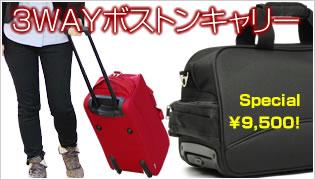 キャロン国発!3WAYソフトボストンキャリーバッグが特別価格で8,100円!