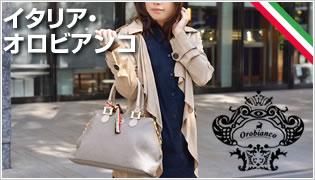 【orobianco(オロビアンコ)】レディース・ユニセックス変形フォルムナイロンバッグ