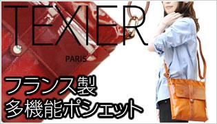 【TEXIER(テキシエ)】フランスの高級バッグブランド