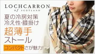 ロキャロン ピュアウール薄手ストール ネットショップ最大級の品揃え!