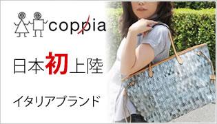 イタリアブランドcoppia(コッピア)キャロン国で日本初上陸!