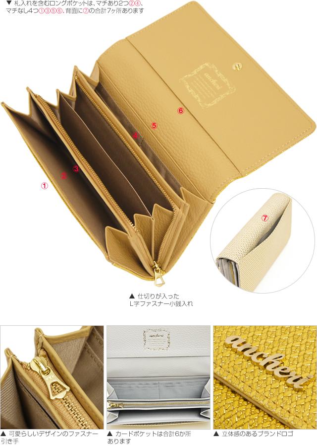 ancheri シープレザーかぶせタイプ長財布 カードケース 詳細