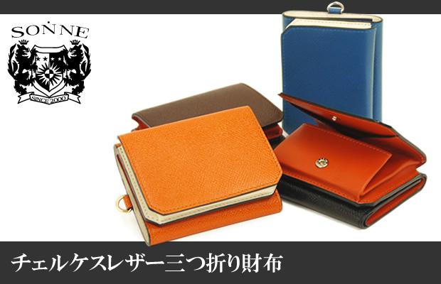 チェルケスレザー 三つ折り財布 カードケース