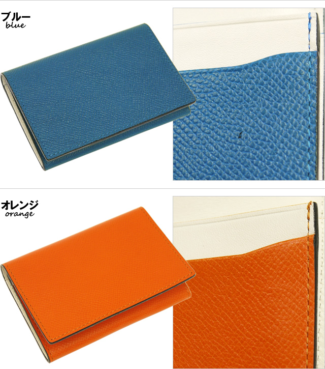 チェルケスレザー 名刺入れ カードケース ブルー、オレンジ