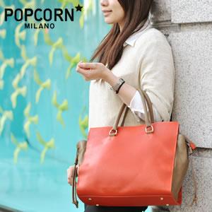 POPCORN(ポップコーン)のサイドポケット付レザーハンドルナイロントート(全2色)。