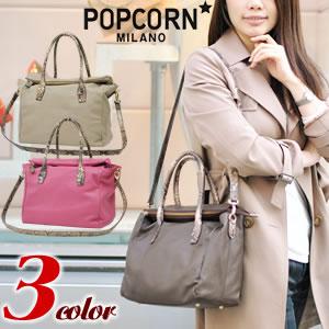 POPCORN(ポップコーン)のボストン・ショルダーの2WAYバッグ(全3色)。