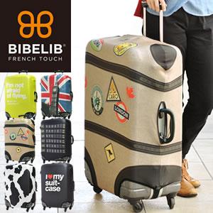 【Bibelib(ビブリブ)】スーツケースカバー