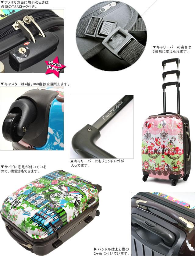 KayoHoraguchi(カヨホラグチ)TSAロック対応トラベルハードキャリーケース 詳細