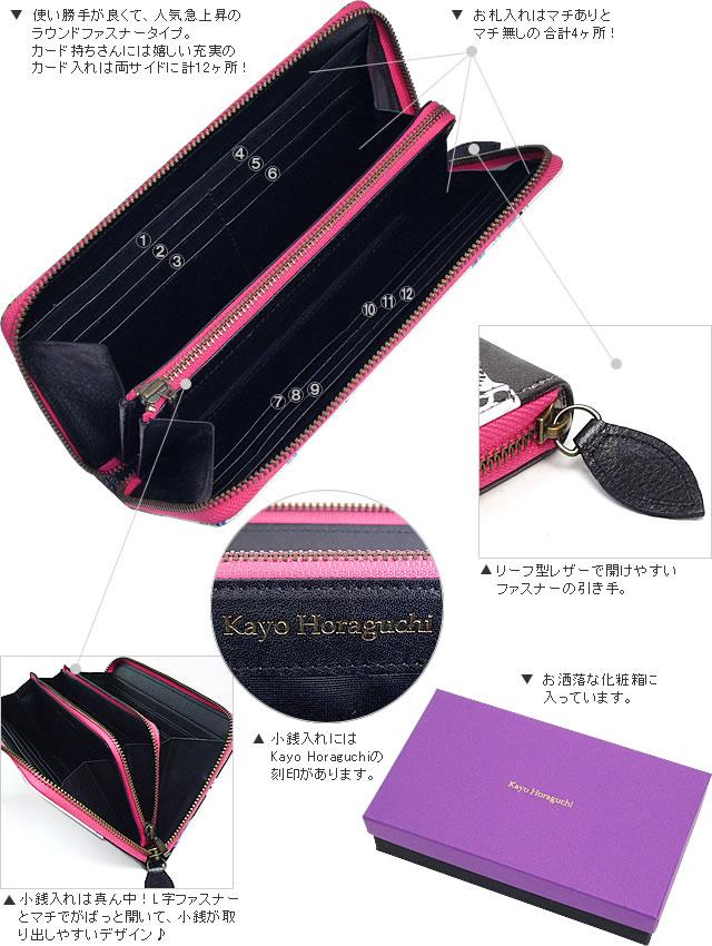 ホラグチ カヨ 財布