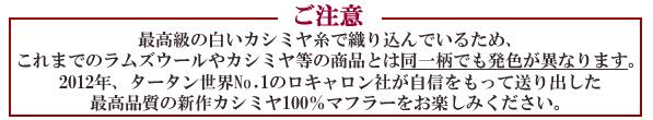 【Lochcarron(ロキャロン)】カシミヤ100%マフラー ご注意
