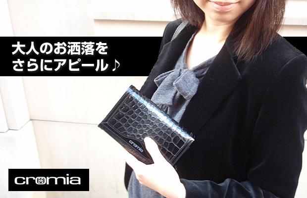 cromia(クロミア)財布