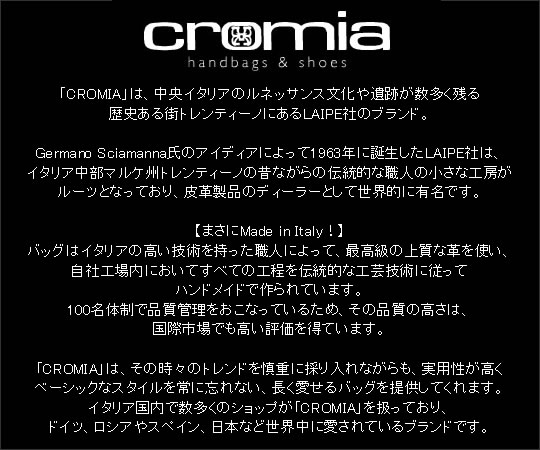 cromia(クロミア)クラッチバッグ
