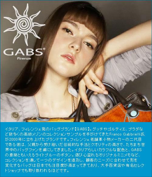 GABS(ガブス)ブランド紹介