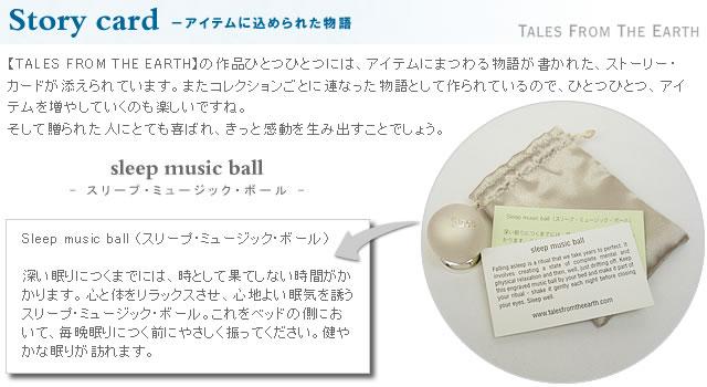 ミュージックボール