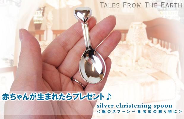 出産のお祝い・命名式の贈り物に銀のスプーン