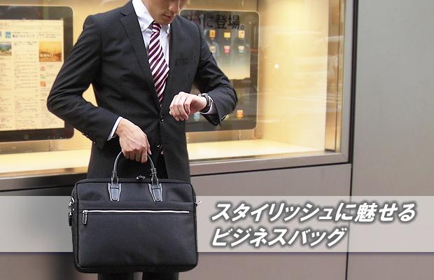 ビジネスブリーフケース・バッグ