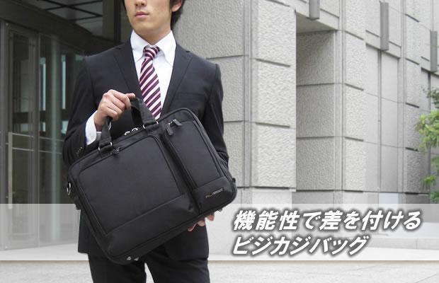 多機能ビジネスバッグ