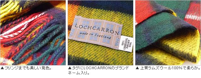 【Lochcarron of Scotland(ロキャロン オブ スコットランド)】ラムズウール100%マフラー 詳細