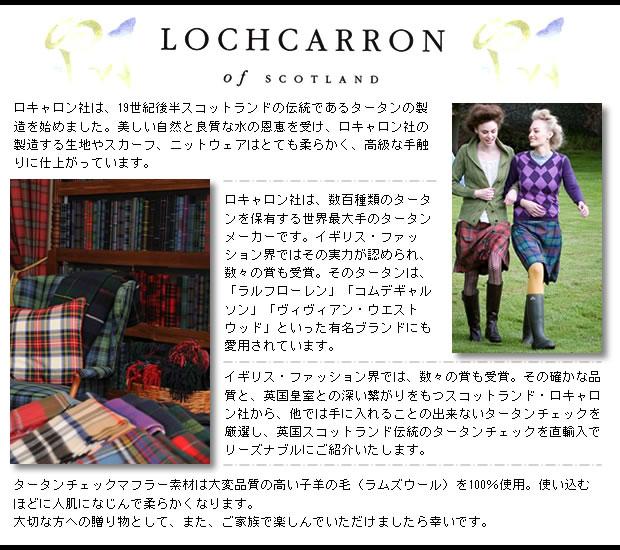 lochcarron(ロキャロン)タータンチェックマフラー
