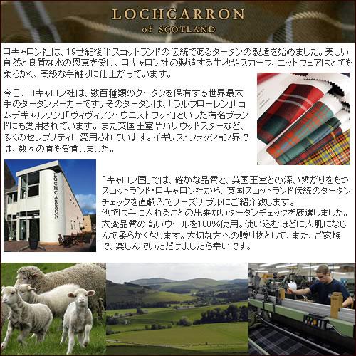【Lochcarron of Scotland(ロキャロン オブ スコットランド)】