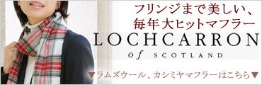 【Lochcarron of Scotland】ロキャロン社・ラムズウールマフラー・カシミヤマフラー