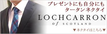 【Lochcarron of Scotland】ロキャロン社・ネクタイ